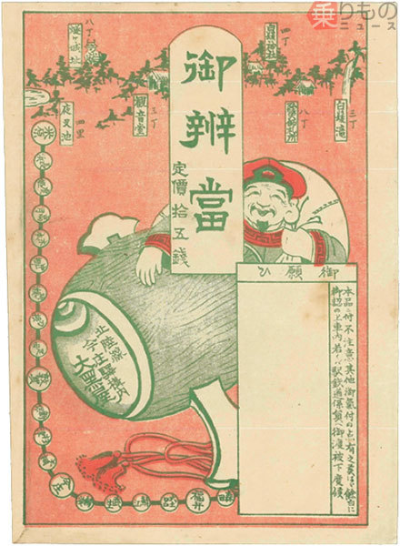 Large 180718 ryshouwaekiben 03