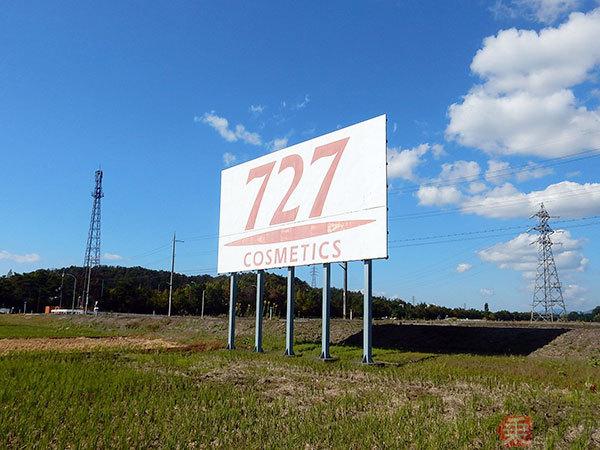 Large 180727 727board 01