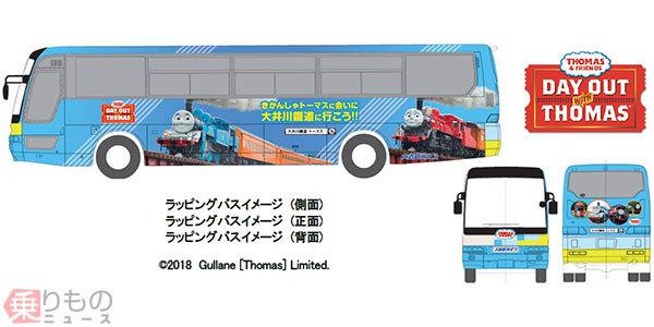 Large 180810 ooithomasbus 01