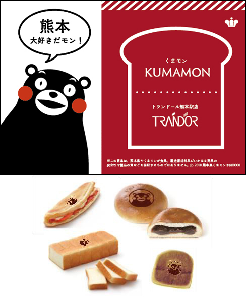 Large 180823 kumamonpan 01