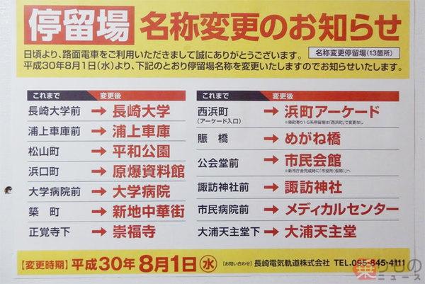 Large 180827 nagasaki 01
