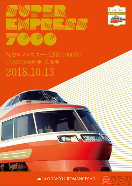 Large 180912 oerlseticket 01