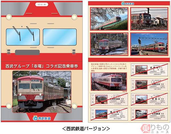 Large 180913 seibuakaden 01