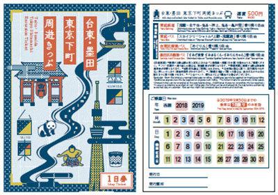 Large 180920 tbshitamachikippu 01