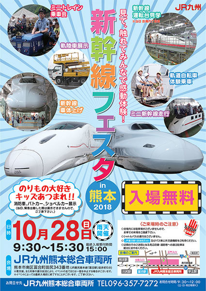Large 181012 jrqshinkansenfesta 01