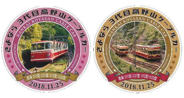 Large 181018 nankaikouyasan 01