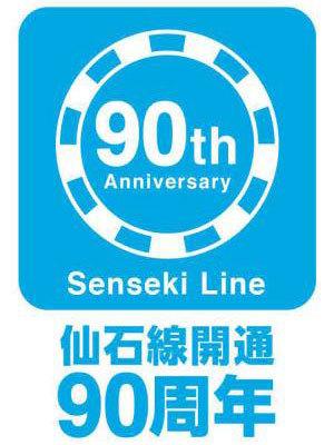 Large 181026 jresenseki90 01
