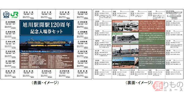 Large 181107 jrhasahikawa120 01