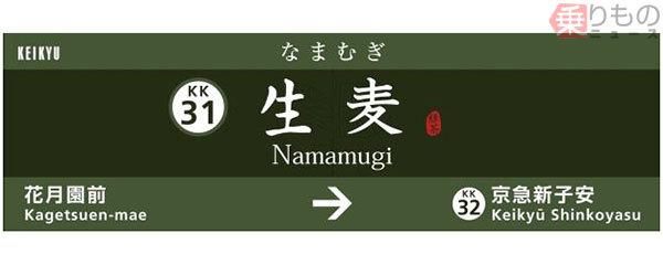 Large 181107 keikyunamachacp 02