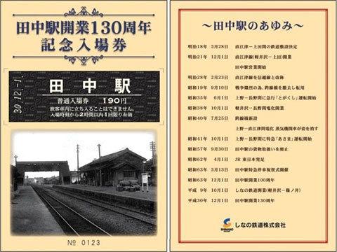 Large 181126 shinatetsutanaka 02