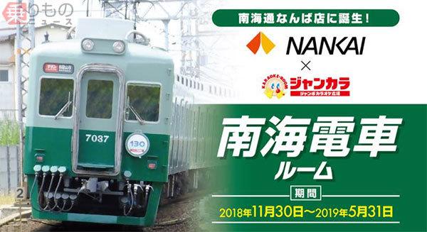 Large 181129 nakairoom 01