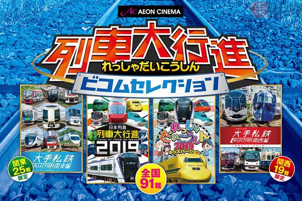 Large 181129 daikoushin 01