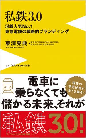 Large 181130 shitetsu30 01