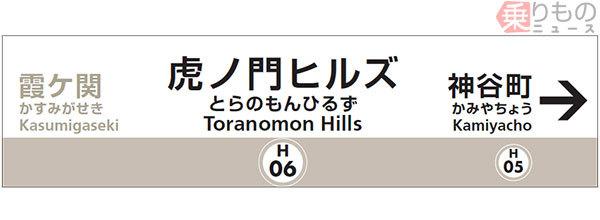 Large 181205 toranomon 01