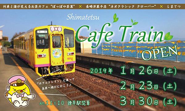 Large 181227 shimatetsucafetrain 01