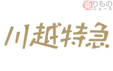 Large 190117 tobukawagoe 01