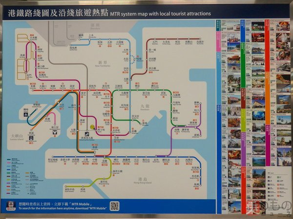 Large 190120 hongkongrail 07