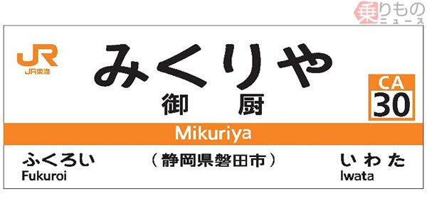 Large 190206 jrcmikuriya 01