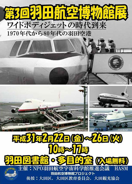 Large 190212 hanedakoukuu 01