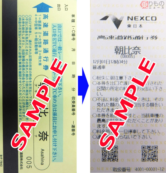 Large 190214 ticket 01