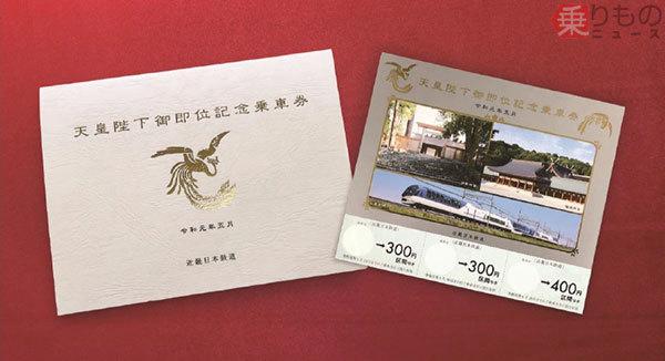Large 190405 kintetsusokui 01