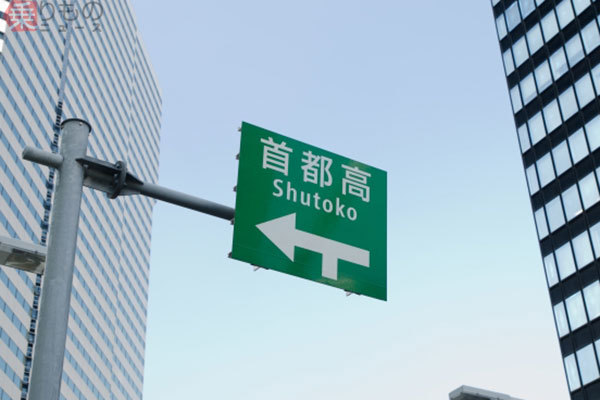 Large 190415 shutoko 01