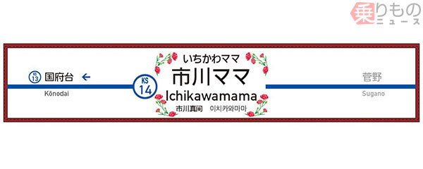 Large 190424 keiseiichikawamama 01