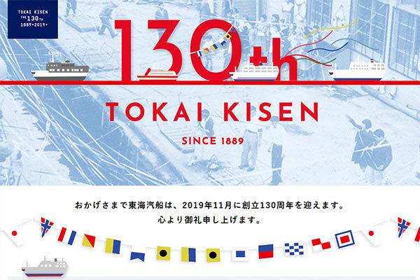 Large 190510 tokai 01