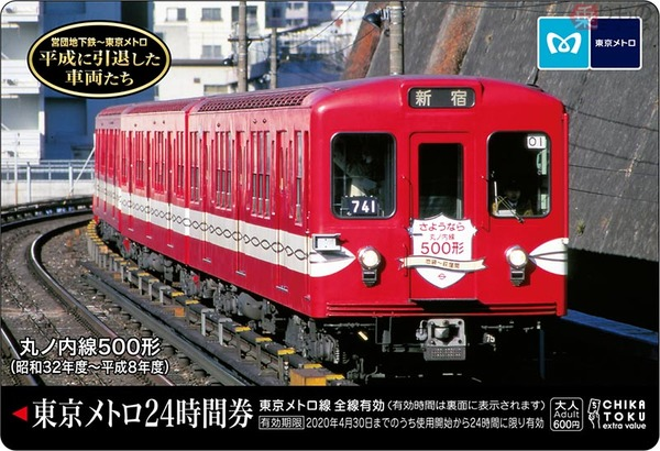 Large 190610 metro24 01