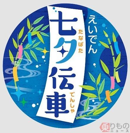 Large 190621 tanabata 01