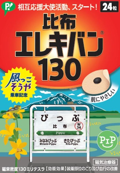 Large 190816 pippu 01
