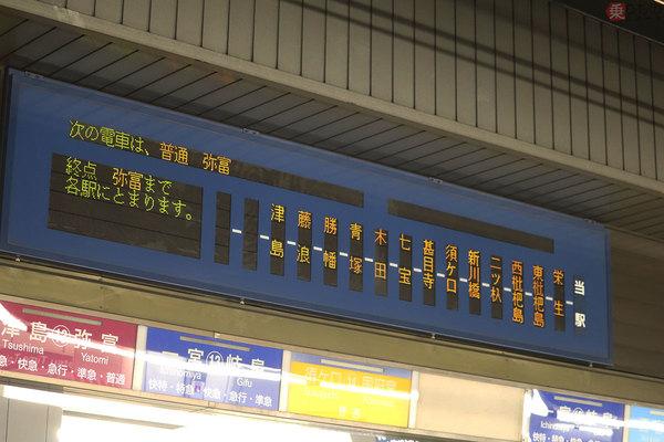Large 190926 meitetsunagoya 02