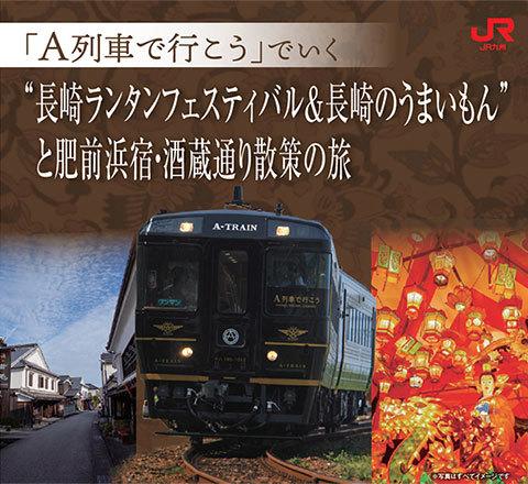列車で行こう! 〜九州・鉄道の旅〜