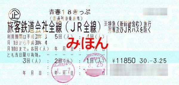 Large 200207 jrseisyun18kippu2020 01