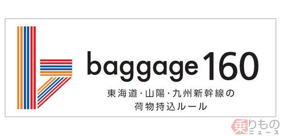 Large 200310 jrcwqbaggage 01