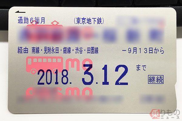 東京 メトロ 回数 券 払い戻し