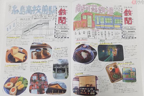 Large 200319 jrqtetsubun 01