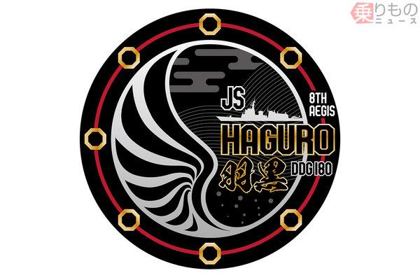 Large 200331 haguro 01