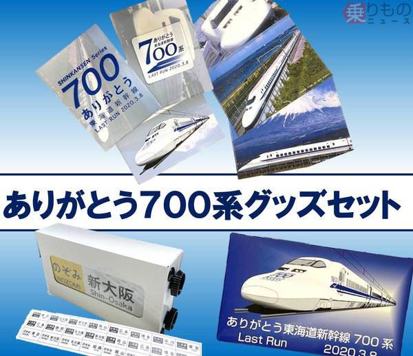 Large 200331 jrcp700goods 01
