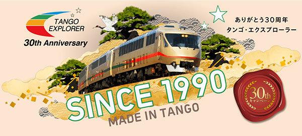 Large 200427 tangoexplorer30 01