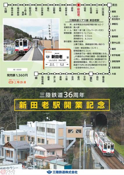 Large 200512 shintaro 01