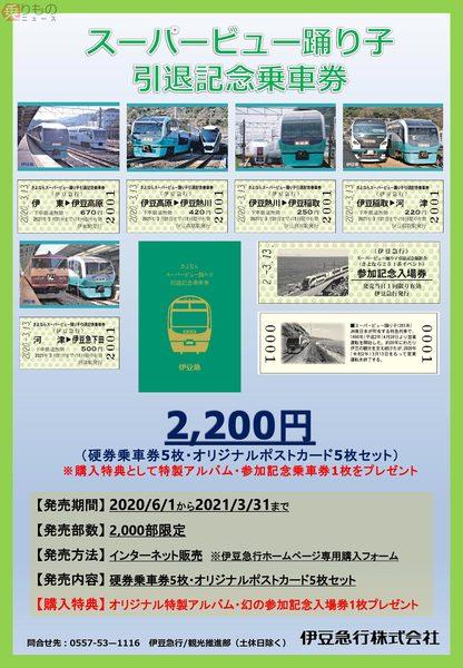 Large 200527 izukyu 01