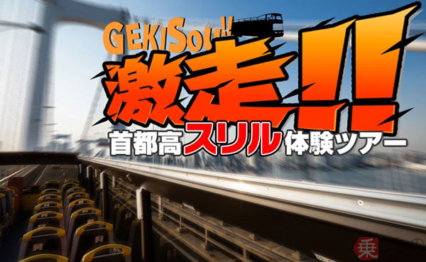 Large 200604 gekisou 01