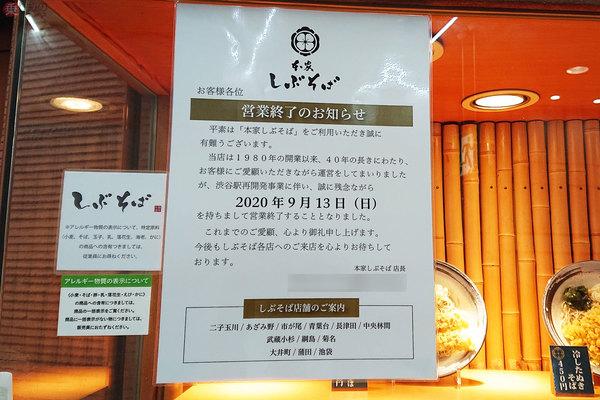 Large 200811 shibusoba 01