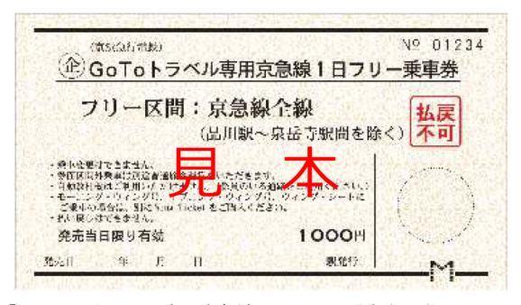 Large 20201008 keikyugoto 01