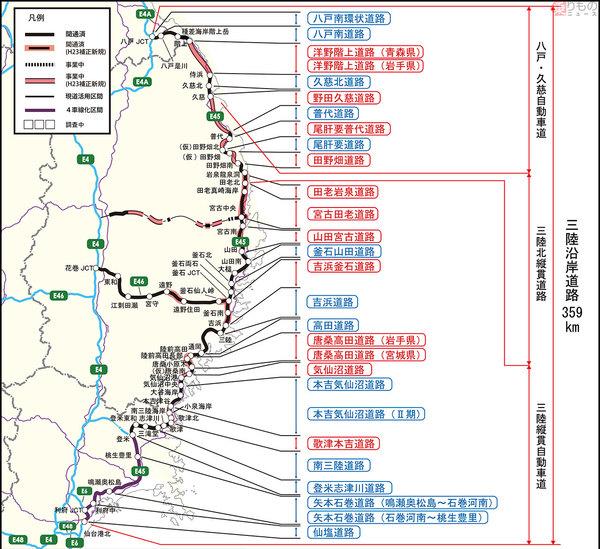 Large 201028 sanriku 01