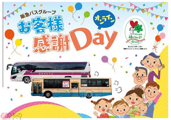 Large 201116 hankyu 01