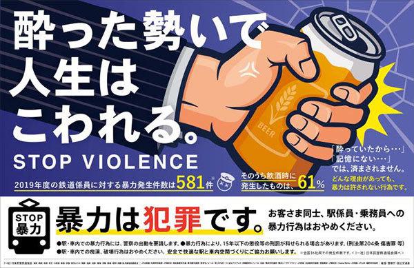 Large 201201 railviolence 01