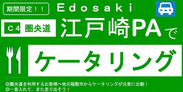 Large 201209 edosaki 01