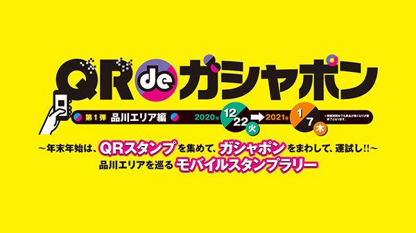 Large 201211 jreshinagawa 01